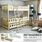 3段ベッド 親子ベッド 木製 無垢 子供から大人まで 2段ベッド