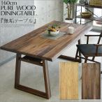 【et-020】ダイニングテーブル 幅160cm 無垢テーブル