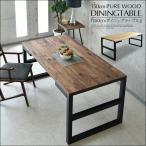 【et-026】ダイニングテーブル 幅150cm 無垢テーブル