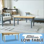 ローテーブル センターテーブル カントリー ブルーグレー 幅90cm パイン材 引き出し