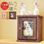 国産品 ペット仏壇 木製 小型 シンプル