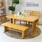 ダイニングテーブルセット ベンチ 4人用 無垢