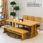 送料無料 ダイニング5点セット 無垢 木製 食卓