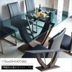 ダイニングテーブル 北欧モダン 飛散防止ガラス 強化ガラス 光沢 艶 幅170cm
