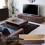 200cm  完成品 ナチュラルブラウン テレビボード テレビ台