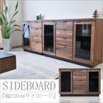 サイドボード 幅120 ウォールナット 完成品 木製 キャビネット リビング収納