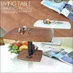 送料無料 ホワイト ブラウン 昇降式 ダイニングテーブル