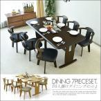 ダイニング7点セット 6人用 食卓テーブルセット