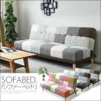 カラフル ソファーベッド 3色対応 柔らかい座り心地 幅180 3人用 セミダブルベッド