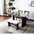 ダイニングテーブルセット 4人用 ダイニングセット 伸縮 木製