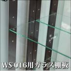 ws-016・kis-057追加用ガラス 棚板&ダボセット