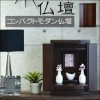 送料無料 木製 小型 仏壇 シンプル