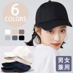 帽子 キャップ メンズ レディース 無地 春夏 カーブキャップ フリーサイズ 帽子 UVカット 吸汗速乾 通気 シンプル サイズ調整 野球帽 プレゼント
