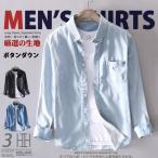 シャツ デニムシャツ メンズ 長袖 ワークシャツ 綿100% カジュアル ヴィンテージ ユーズド加工 色落ち お兄系