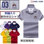 ポロシャツ メンズ 長袖 無地 刺繍 ストレッチ ビジネス ゴルフウェア カジュアル 多色 大きいサイズ