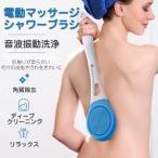 シャワーブラシ ボディブラシ 電動ブラシ 充電式 3段階調節 背中洗い シリコーンブラシ 柄付き ロングハンドル IPX7防水 角質除去血行促進