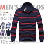 ショッピングポロシャツ ポロシャツ 長袖 メンズ ボーダー柄 ストレッチ 多色 ゴルフウェア
