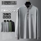 ポロシャツ メンズ 長袖 花柄 切り替え 刺繍入り オシャレ アメカジ カジュアル 新作