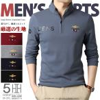 スタンドカラーポロ メンズ 長袖 立ち襟 ハーフジップ 刺繍入り ポロシャツ シャツ ゴルフウェア トップス 春 秋