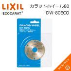 エコカラットプラス専用工具 カラットホイール80 DW-80ECO ECOCARAT+ LIXIL