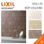 エコカラットプラス クロニカ ECP-151/CRC ECOCARAT+ LIXIL