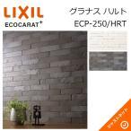 エコカラットプラス グラナス ハルト ECP-250/HRT ECOCARAT+ LIXIL
