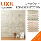 エコカラットプラス カームウッド ECP-2515NET/CWD ECOCARAT+ LIXIL