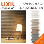エコカラットプラス グラナス ライン ECP-2515NET/GLN ECOCARAT+ LIXIL