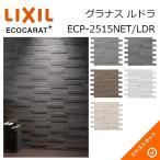 エコカラットプラス グラナス ルドラ ECP-2515NET/LDR ECOCARAT+ LIXIL