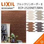 エコカラットプラス ブルックリンボーダー II ECP-2520NET/BRN ECOCARAT+ LIXIL