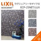 エコカラットプラス ラグジュアリーモザイク II ECP-25NET/LUX ECOCARAT+ LIXIL