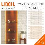 エコカラットプラス ランド <石ハツリ面> ECP-275NET/RO ECOCARAT+ LIXIL