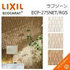 エコカラットプラス ラフソーン ECP-275NET/RGS ECOCARAT+ LIXIL