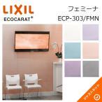 エコカラットプラス フェミーナ ECP-303/FMN ECOCARAT+ LIXIL