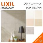エコカラットプラス ファインベース ECP-303/NN ECOCARAT+ LIXIL