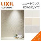 エコカラットプラス ニュートランス ECP-303/NTC ECOCARAT+ LIXIL