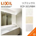 エコカラットプラス リブミックス ECP-303/RBM ECOCARAT+ LIXI
