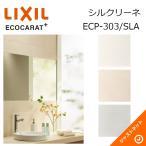 エコカラットプラス シルクリーネ ECP-303/SLA ECOCARAT+ LIXIL