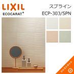 エコカラットプラス スプライン ECP-303/SPN ECOCARAT+ LIXIL
