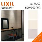 エコカラットプラス たけひご ECP-303/TK ECOCARAT+ LIXIL