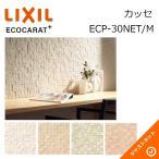 エコカラットプラス カッセ ECP-30NET/M ECOCARAT+ LIXIL