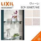エコカラットプラス ヴィーレ ECP-30NET/WE ECOCARAT+ LIXIL