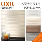エコカラットプラス グラナス ラシャ ECP-315/RAX ECOCARAT+ LIXIL