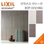 エコカラットプラス グラナス ヴァーグ ECP-315/VAG ECOCARAT+ LIXIL