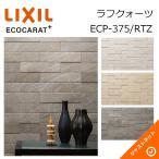 エコカラットプラス ラフクォーツ ECP-375/RTZ ECOCARAT+ LIXIL