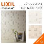 エコカラットプラス パールマスク II ECP-60NET/PMK ECOCARAT+ LIXIL