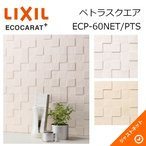 エコカラットプラス ペトラスクエア ECP-60NET/PTS ECOCARAT+ LIXIL