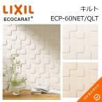 エコカラットプラス キルト ECP-60NET/QLT ECOCARAT+ LIXIL