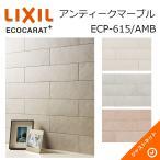 エコカラットプラス アンティークマーブル ECP-615/AMB ECOCARAT+ LIXIL