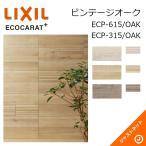 エコカラットプラス ビンテージオーク ECP-615/OAK ECP-315/OAK ECOCARAT+ LIXIL
